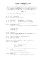 PDFファイルはこちら - 国立大学法人 北海道教育大学