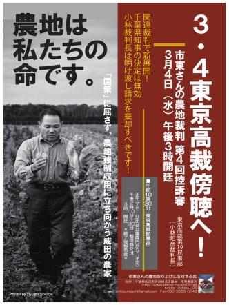 3 ・ 4 東京高裁傍聴へ ! - 市東さんの農地取り上げに反対する会