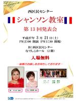 シャンソン教室 - 神戸市民文化振興財団