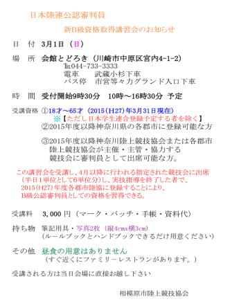 27年日本陸連公認審判員 新B級資格取得講習会開催のお知らせ!!