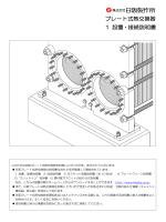プレート式熱交換器 1 設置・接続説明書【0.89MB】