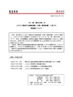 の ユネスコ無形文化遺産登録(代表一覧表記載)