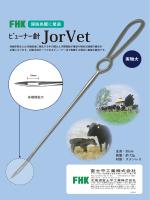 ビューナー針 JorVet