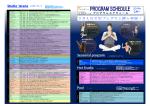 2月プログラム情報