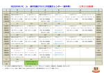 REDSTAR FC Jr. 選手活動クラス3月活動カレンダー(選手用) 2 月20