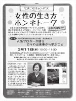 女性の生き方ホンネトーク - 北海道新聞 とまこむ ウェブサイト