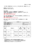 2014年度 京都府社会人フットサルリーグ1部・2部・3部 入替戦スケジュール