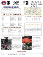 第2分団(PDF:432KB)