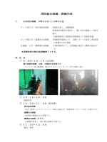 「訓練内容」をダウンロードする(PDF:187.571KB)