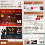 イベントカレンダー2月号