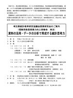 埼玉県統計教育研究協議会 授業研究会のご案内