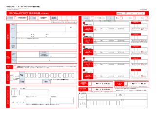 BIC WiMAX SERVICE 契約申込書(法人様専用)