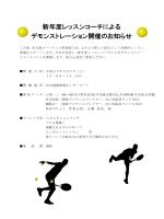 3月7日コーチデモンストレーション開催 - 名城庭球場 名古屋ローンテニス