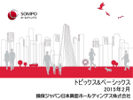トピックス&ベーシックス - 損保ジャパン日本興亜ホールディングス