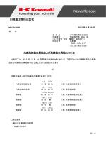 川崎重工、代表取締役の異動および取締役の異動について