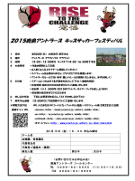 2015鹿島アントラーズ キッズサッカーフェスティバル - So-net