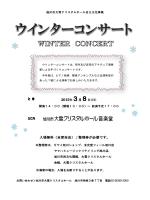 入場無料(全席自由)整理券が必要です。 2015年3月8日(日)