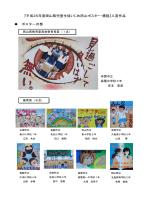 平成25年度入賞作品(ポスターの部) [PDFファイル/638KB]