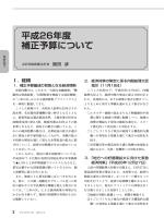 平成26年度補正予算について…阪田 渉