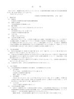 呉南特別支援学校 (PDFファイル)