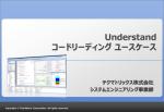 Understand コードリーディング ユースケース