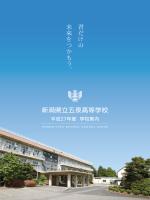 学校案内 - 新潟県立五泉高等学校