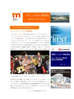 デュッセルNEWS 2015年2月号 - メッセ・デュッセルドルフ・ジャパン