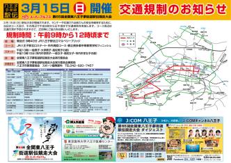 3月15日大会当日の交通規制のお知らせ(PDFファイル 1.2MB)