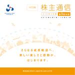 PDFダウンロード - 株式会社スカパーJSATホールディングス