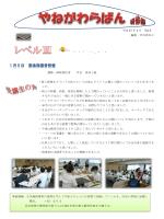 平成 27 年 2 月 Vol.8 編集:芦田真知子 講師:研修責任者 芦田 真知子