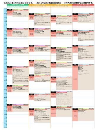 5月2日(土)有料公演プログラム [2015年2月24日(火)現在] ※枠内の3