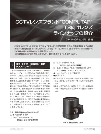 "CCTVレンズブランド""COMPUTAR"" ITS向けレンズ ラインナップの紹介"