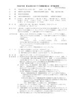 平成 27 年度 第 34 回全日本クラブ卓球選手権大会 県予選会要項
