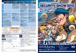 SECURITY SHOW - NIKKEI MESSE 街づくり・流通ルネサンス