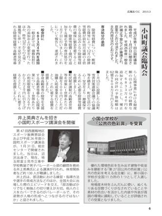 6-9ページ - 小国町役場