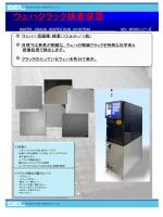 ウェハクラック検査装置PDFカタログ