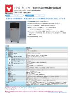 インバーターチラー 水冷式外部密閉系精密循環装置