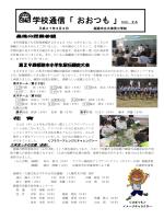 学校通信「おおつも」 NO - 姫路市学校園ホームページ