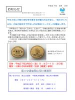 「旭川さくらみち」の桜の剪定木で作成した記念品(コースター)