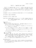 情報公開 - 北海道大学病院