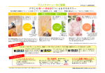 夏のおすすめ樽ハイ・カクテル(1)