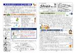 『Shien(しえん)』19号(PDFファイル864KB)