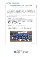 大阪府春季軟式野球大会(A級)17度目の優勝