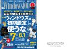 デジタル版PDF - Windows100%