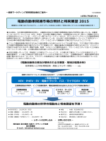 電動自動車関連市場の現状と将来展望 2015