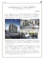 「HOTEL EDIT YOKOHAMA(ホテル エディット 横濱)」4月に桜木町で