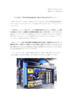 名古屋駅の「プレミアムキヨスク」がバージョンアップしま