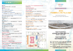 下水道展示コーナー - メタウォーター株式会社