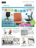 PDF形式 - オフィス分野|内田洋行