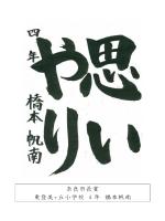 奈良市長賞 東登美ヶ丘小学校 4 年 橋本帆南